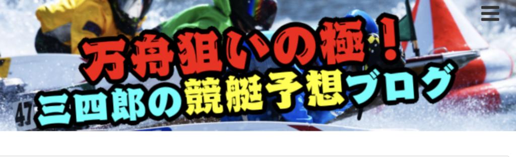 万舟狙いの極!三四郎の競艇予想ブログ
