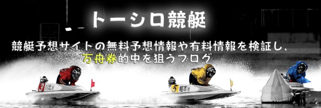 トーシロ競艇|競艇予想サイトで人生を謳歌するためのブログ